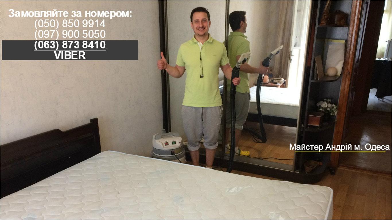 10. Стирка матраса на дому Одесса