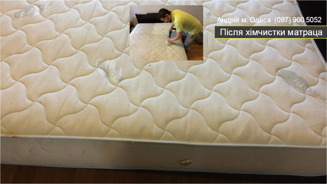 9. Химчистка матрасов в Одессе на дому