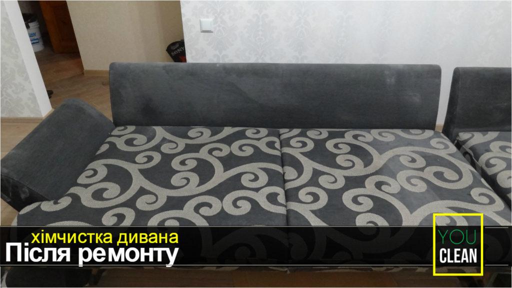1 Химчистка дивана после ремонта