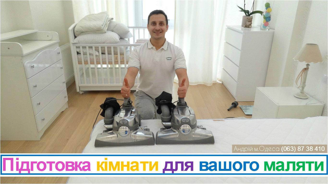 1,1 Подготовка комнаты для младенца (Одесса)