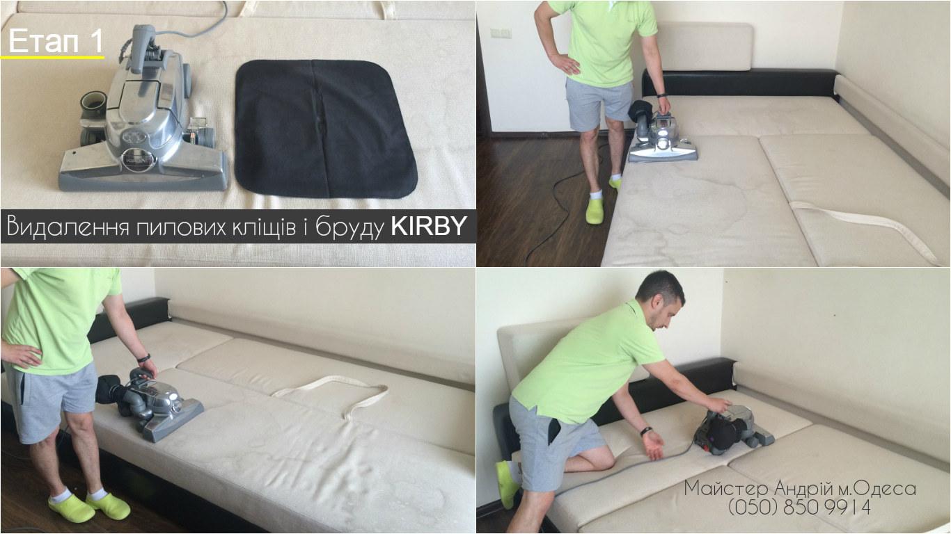 Процесс чистки и стирки дивана в одессе