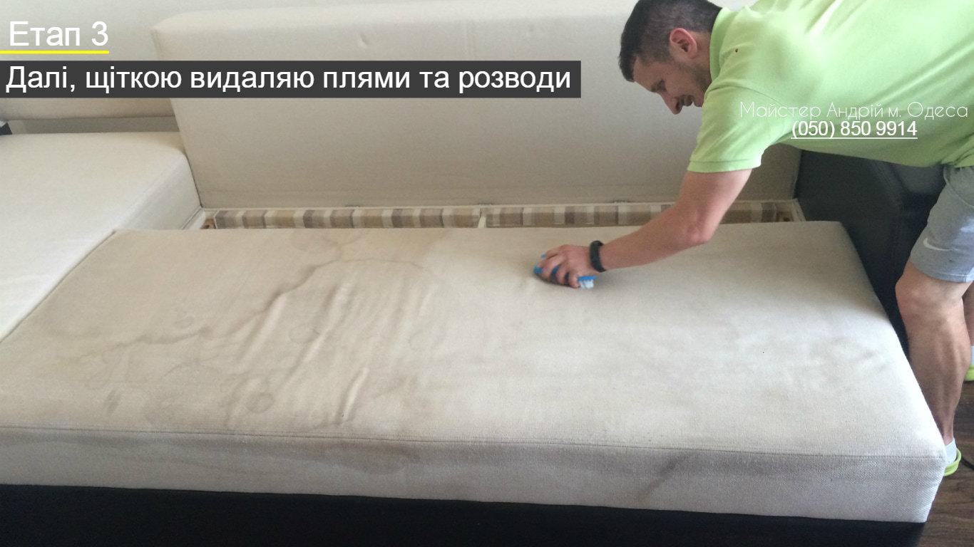 Стирка пятен на диване